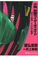 小説仮面ライダーディケイド 門矢士の世界 レンズの中の箱庭 講談社キャラクター文庫