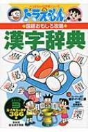 ドラえもんの国語おもしろ攻略漢字辞典 ステップ3 ドラえもんの学習シリーズ
