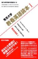 東京大学教養英語読本 1