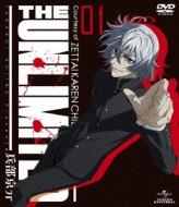 THE UNLIMITED 兵部京介 01 【DVD初回限定版】