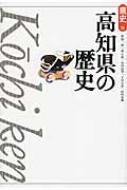 高知県の歴史 県史