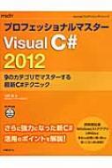 プロフェッショナルマスターVisual C# 2012 9のカテゴリでマスターする最新C#テクニック MSDNプログラミングシリーズ