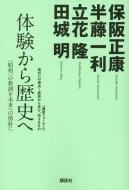 体験から歴史へ 「昭和」の教訓を未来への指針に