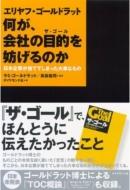 エリヤフ・ゴールドラット 何が、会社の目的を妨げるのか 日本企業が捨ててしまった大事なもの