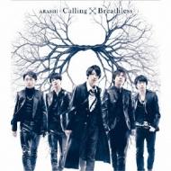 Calling/Breathless 【通常盤】