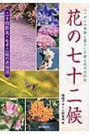 花の七十二候 ニッポンの季節と暮らしを彩る花の文化史