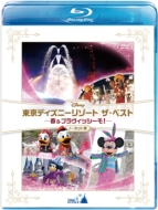 東京ディズニーリゾート ザ・ベスト -春 & ブラヴィッシーモ!-〈ノーカット版〉