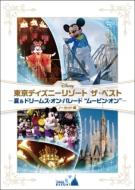 """東京ディズニーリゾート ザ・ベスト -夏 & ドリームス・オン・パレード """"ムービン・オン""""-<ノーカット版>"""