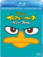 フィニアスとファーブ/ペリー・ファイル ブルーレイ+DVDセット