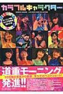 B.L.T.特別編集 モーニング娘。 ライブ写真集2012秋「カラフルキャラクター」