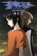 蒼穹のファフナー ADOLESCENCE ハヤカワ文庫JA