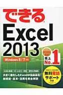 できるExcel2013 Windows8/7対応 できるシリーズ