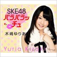 SKE48/Ske48 パラパラッチュ 木崎ゆりあ