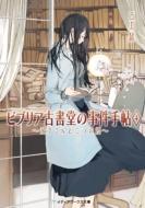 ビブリア古書堂の事件手帖 4 栞子さんと二つの顔 メディアワークス文庫
