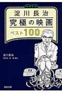淀川長治究極の映画ベスト100 河出文庫
