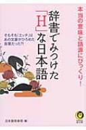 辞書でみつけた「H」な日本語 本当の意味と語源にびっくり! KAWADE夢文庫