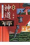 図説 神道 八百万の神々と日本人 ふくろうの本