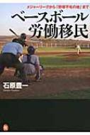 ベースボール労働移民 メジャーリーグから「野球不毛の地」まで 河出ブックス