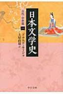 日本文学史 古代・中世篇 1 中公文庫