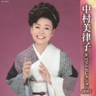 中村美律子 ベストセレクション2013