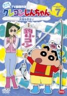 クレヨンしんちゃん TV版傑作選 第10期シリーズ 7 大物を釣るゾ