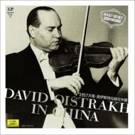 1957年 中国ライヴより〜バッハ、ブルッフ、ルクレール、チャイコフスキー:ダヴィド・オイストラフ(ヴァイオリン)(アナログレコード/King International)