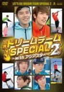 出発! ドリームチーム Special 2 〜with アジアスター〜