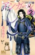アシガール 2 マーガレットコミックス