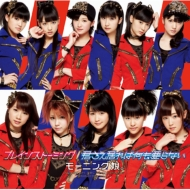 Brain Kakumei or Buresuto / Kimi Sae Ireba Nani mo Iranai (+DVD)[First Press Limited Edition B]