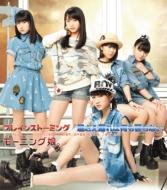 Brain Kakumei or Buresuto / Kimi Sae Ireba Nani mo Iranai [First Press Limited Edition E]