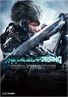 メタルギア ライジング リベンジェンス 公式コンプリートガイド ファミ通の攻略本