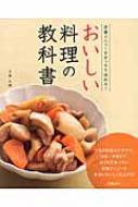 定番メニューをきっちり決める!おいしい料理の教科書