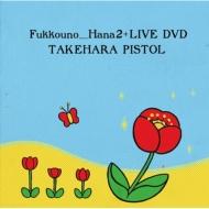 復興の花2 +LIVE DVD