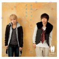 サヨナラにさよなら (+DVD)【初回盤】