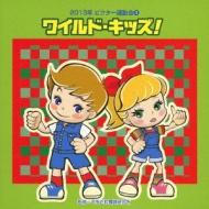2013年ビクター運動会 3::ワイルド・キッズ!
