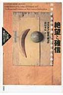 絶望と確信 20世紀末の芸術と文学のために 高山宏セレクション「異貌の人文学」