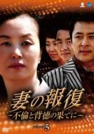 妻の報復 〜不倫と背徳の果てに〜DVD-BOX5