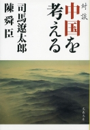 対談中国を考える -新装版-文春文庫