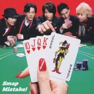 Mistake! / Battery (+DVD)【初回限定盤A】
