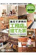 地元で評判の工務店で建てた家 西日本版 2013年 別冊住まいの設計