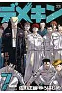 デメキン 7 ヤングチャンピオン・コミックス