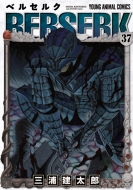 ベルセルク 37 ヤングアニマルコミックス
