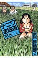 新ナニワ金融道 新装版 5 Spa!コミックス
