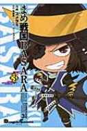 まめ戦国basara 3 電撃コミックスex