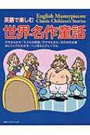 英語で楽しむ世界名作童話