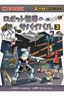 ロボット世界のサバイバル 3 かがくるBOOK