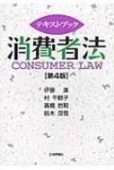 テキストブック消費者法