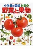 野菜と果物 小学館の図鑑・NEO
