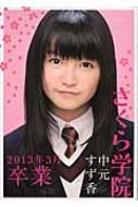 Sakura Gakuin 2013 March Sotsugyo