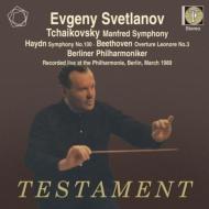 チャイコフスキー:マンフレッド交響曲、ハイドン:『軍隊』、ベートーヴェン:『レオノーレ』序曲第3番 スヴェトラーノフ&ベルリン・フィル(1989)(2CD)